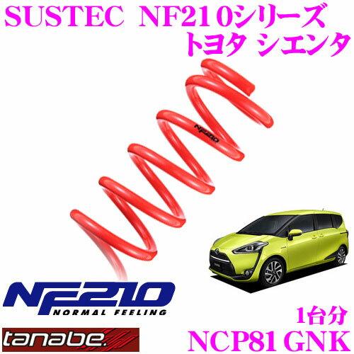 TANABE タナベ ローダウンサスペンション NCP81GNK トヨタ シエンタ NCP81G(H15.9〜)用 SUSTEC NF210 F 25〜35mm R 30〜40mmダウン 車両1台分 車検対応
