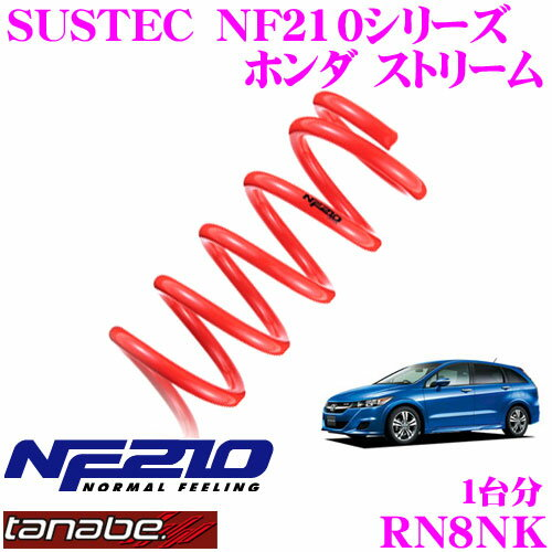 TANABE タナベ ローダウンサスペンション RN8NK ホンダ ストリーム RN8(H18.7〜)用 SUSTEC NF210 F 15〜25mm R 20〜30mmダウン 車両1台分 車検対応