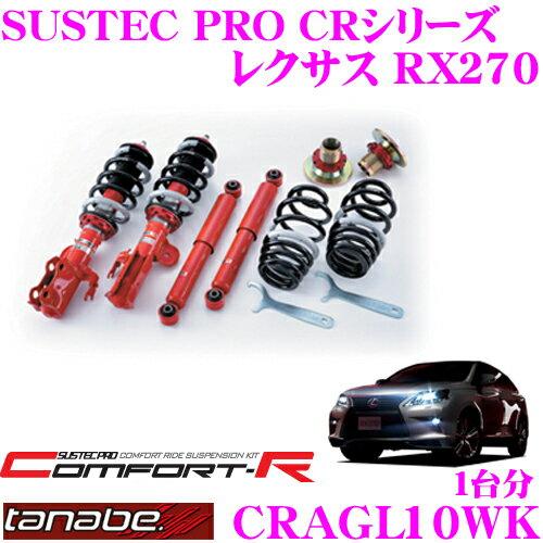 TANABE タナベ SUSTEC PRO CR CRAGL10WK レクサス RX270 AGL10W用ネジ式車高調整サスペンションキット 車検対応 ダウン量:F 32〜60mm R 37〜72mm