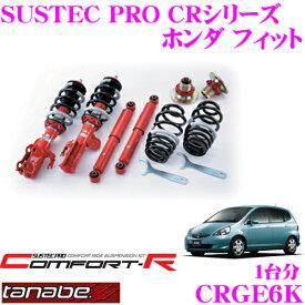 TANABE タナベ SUSTEC PRO CR CRGE6K ホンダ フィット GE6/8用ネジ式車高調整サスペンションキット 車検対応 ダウン量:F 12〜61mm R 44〜67mm