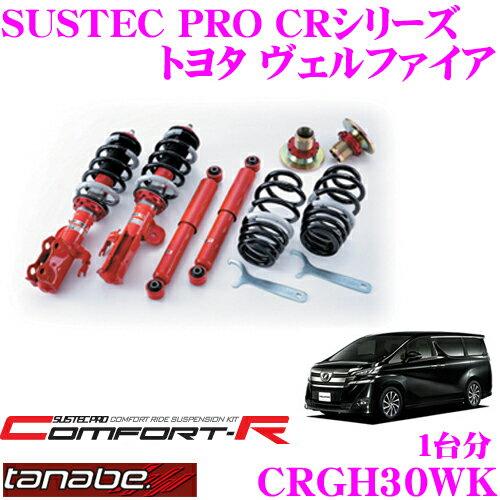 TANABE タナベ SUSTEC PRO CR CRGH30WK トヨタ ヴェルファイア AGH30W用ネジ式車高調整サスペンションキット 車検対応 ダウン量:F 32〜66mm R 29〜71mm