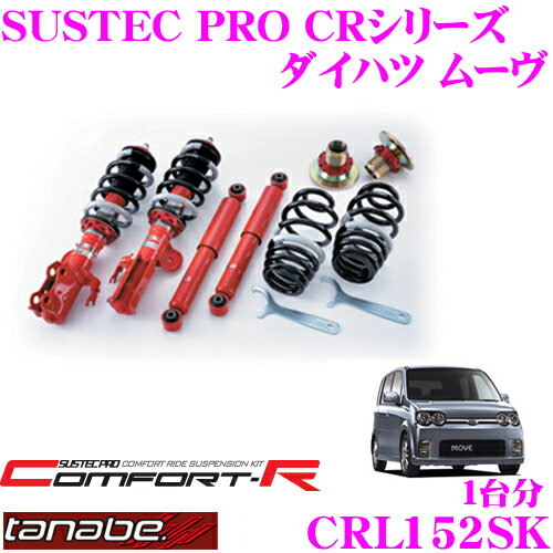 TANABE タナベ SUSTEC PRO CR CRL152SK ダイハツ ムーヴ L152S用ネジ式車高調整サスペンションキット 車検対応 ダウン量:F 8〜50mm R 28〜51mm