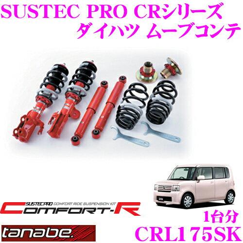 TANABE タナベ SUSTEC PRO CR CRL175SK ダイハツ ムーヴコンテ L575S用ネジ式車高調整サスペンションキット 車検対応 ダウン量:F 21〜63mm R 49〜85mm