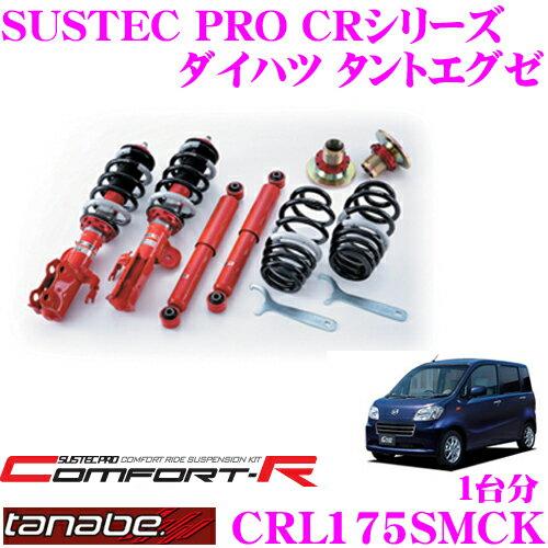 TANABE タナベ SUSTEC PRO CR CRL175SMCK ダイハツ タントエグゼ L455S用ネジ式車高調整サスペンションキット 車検対応 ダウン量:F 22〜67mm R 38〜74mm