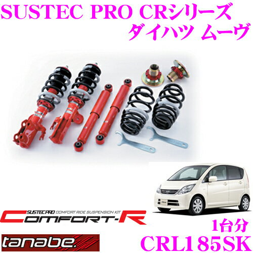TANABE タナベ SUSTEC PRO CR CRL185SK ダイハツ ムーヴ L185S用ネジ式車高調整サスペンションキット 車検対応 ダウン量:F 19〜64mm R 39〜60mm
