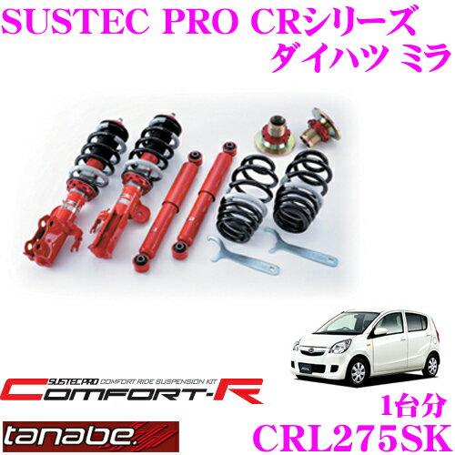 TANABE タナベ SUSTEC PRO CR CRL275SK ダイハツ ミラ L275S用ネジ式車高調整サスペンションキット 車検対応 ダウン量:F 17〜60mm R 21〜57mm