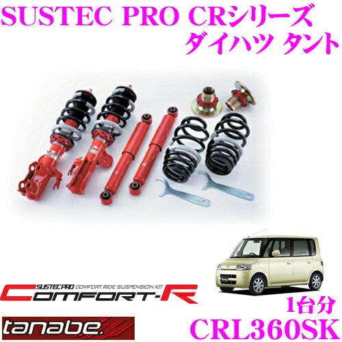TANABE タナベ SUSTEC PRO CR CRL360SK ダイハツ タント L360S用ネジ式車高調整サスペンションキット 車検対応 ダウン量:F 18〜58mm R 29〜51mm