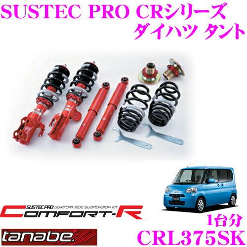 TANABE タナベ SUSTEC PRO CR CRL375SK ダイハツ タント L375S用ネジ式車高調整サスペンションキット 車検対応 ダウン量:F 20〜69mm R 29〜63mm
