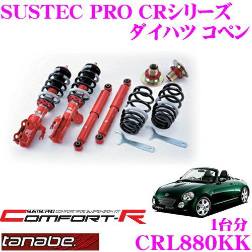 TANABE タナベ SUSTEC PRO CR CRL880KK ダイハツ コペン L880K用ネジ式車高調整サスペンションキット 車検対応 ダウン量:F 0〜34mm R 6〜35mm