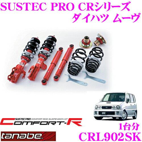 TANABE タナベ SUSTEC PRO CR CRL902SK ダイハツ ムーヴ L902S用ネジ式車高調整サスペンションキット 車検対応 ダウン量:F 7〜41mm R 19〜40mm