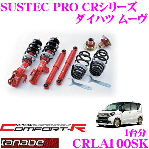 TANABE タナベ SUSTEC PRO CR CRLA100SK ダイハツ ムーヴ LA100S用ネジ式車高調整サスペンションキット 車検対応 ダウン量:F 6〜51mm R 12〜49mm