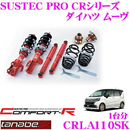 TANABE タナベ SUSTEC PRO CR CRLA110SK ダイハツ ムーヴ LA110S用ネジ式車高調整サスペンションキット 車検対応 ダウン量:F 12〜58mm R 41〜62mm