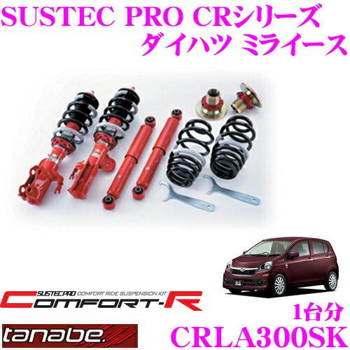 TANABE タナベ SUSTEC PRO CR CRLA300SK ダイハツ ミライース LA300S用ネジ式車高調整サスペンションキット 車検対応 ダウン量:F 4〜53mm R 26〜62mm