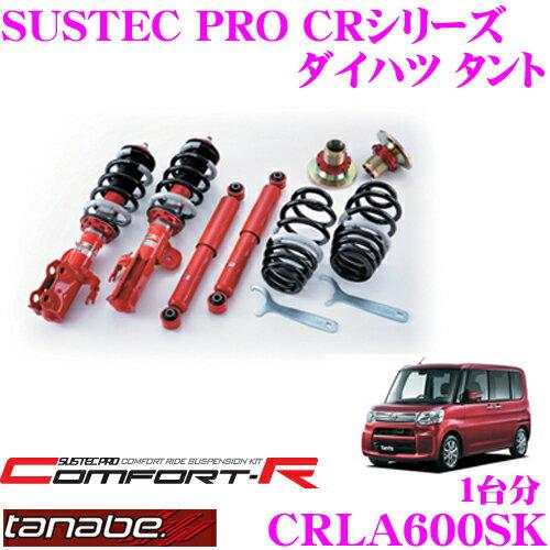 TANABE タナベ SUSTEC PRO CR CRLA600SK ダイハツ タント LA600S用ネジ式車高調整サスペンションキット 車検対応 ダウン量:F 15〜58mm R 22〜60mm