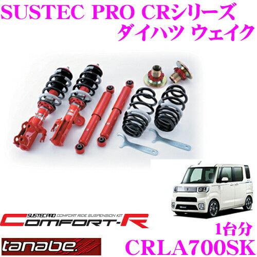 TANABE タナベ SUSTEC PRO CR CRLA700SK ダイハツ ウェイク LA700S用ネジ式車高調整サスペンションキット 車検対応 ダウン量:F 14〜58mm R 14〜53mm