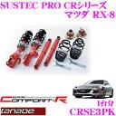 TANABE タナベ SUSTEC PRO CR CRSE3PK マツダ RX-8 SE3P用ネジ式車高調整サスペンションキット 車検対応 ダウン量:F 7〜57mm R 8〜56mm