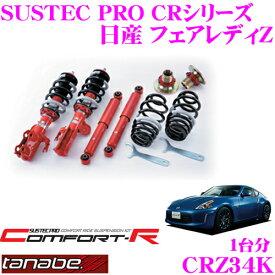 TANABE タナベ SUSTEC PRO CR CRZ34K 日産 フェアレディZ Z34用ネジ式車高調整サスペンションキット 車検対応 ダウン量:F 13〜36mm R 24〜60mm
