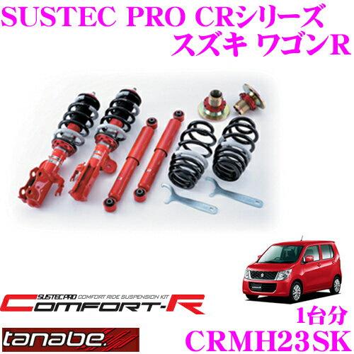 TANABE タナベ SUSTEC PRO CR CRMH23SK スズキ ワゴンR MH23S用ネジ式車高調整サスペンションキット 車検対応 ダウン量:F 11〜59mm R 35〜63mm