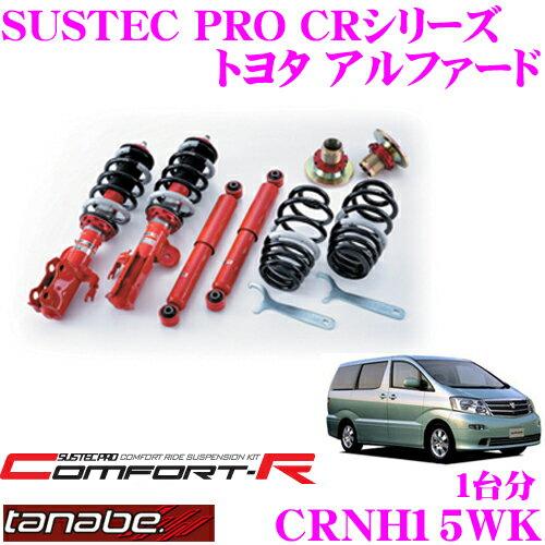 TANABE タナベ SUSTEC PRO CR CRNH15WK トヨタ アルファード MNH15W用ネジ式車高調整サスペンションキット 車検対応 ダウン量:F 27〜78mm R 36〜71mm