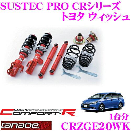 TANABE タナベ SUSTEC PRO CR CRZGE20WK トヨタ ウィッシュ ZGE20W用ネジ式車高調整サスペンションキット 車検対応 ダウン量:F 20〜45mm R 7〜66mm