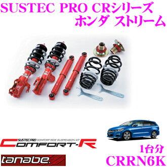 支持供TANABE tanabe SUSTEC PRO CR CRRN6K本田線流RN6使用的螺絲式車高調整避震器配套元件汽車檢查的降低量:F 4-55mm R 15-54mm