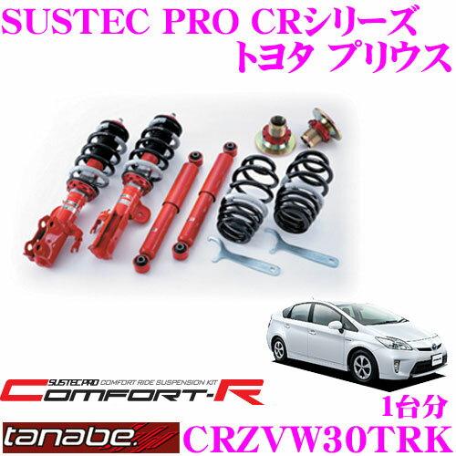 TANABE タナベ SUSTEC PRO CR CRZVW30TRK トヨタ プリウス ZVW30用ネジ式車高調整サスペンションキット 車検対応 ダウン量:F 19〜53mm R 27〜65mm
