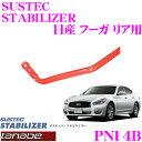 TANABE タナベ PN14B サステック スタビライザー 日産 Y51 フーガ リア用 【ロール剛性・安定性を向上!】