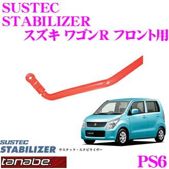 供TANABE tanabe PS6 sasutekkusutabiraizasuzuki MH23S手推车R前台使用