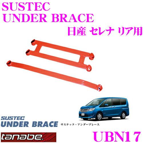 TANABE タナベ アンダーブレース UBN17 日産 C26 セレナ用【ハイレスポンスなハンドリングを実現!】