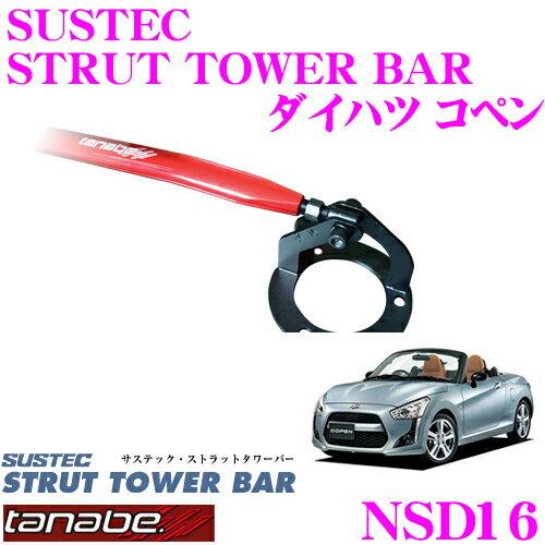 TANABE タナベ ストラットタワーバー NSD16 ダイハツ LA400K コペン用【ボディ剛性向上とエンジンルームのドレスアップに!】