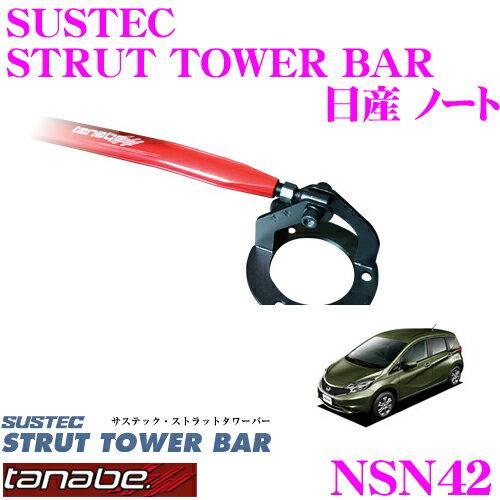 TANABE タナベ ストラットタワーバー NSN42 日産 E12 ノート用【ボディ剛性向上とエンジンルームのドレスアップに!】