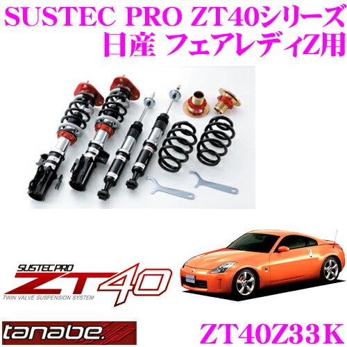 TANABE タナベ 車高調 ZT40Z33K 日産 フェアレディZ用フルタップ式車高調整式サスペンションキット SUSTEC PRO ZT40 車検対応 ローダウン幅:F 0〜-45mm R5〜-45mm