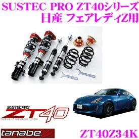 TANABE タナベ 車高調 ZT40Z34K 日産 フェアレディZ用フルタップ式車高調整式サスペンションキット SUSTEC PRO ZT40 車検対応 ローダウン幅:F 0〜-70mm R-35〜-70mm