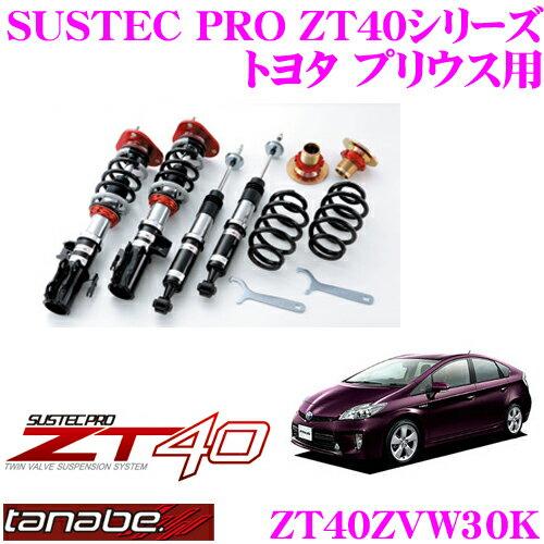 TANABE タナベ 車高調 ZT40ZVW30K トヨタ 30系 プリウス用フルタップ式車高調整式サスペンションキット SUSTEC PRO ZT40 車検対応 ローダウン幅:F 0〜-52mm R-20〜-60mm