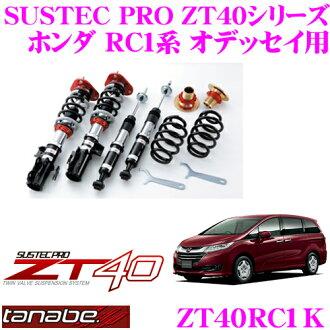 支持供TANABE tanabe車金額風格ZT40RC1K本田奥德賽RC1派使用的全部的公綿羊式車金額調整式避震器配套元件SUSTEC PRO ZT40汽車檢查的非常低的寬度:F 0~-71mm R-21~-56mm