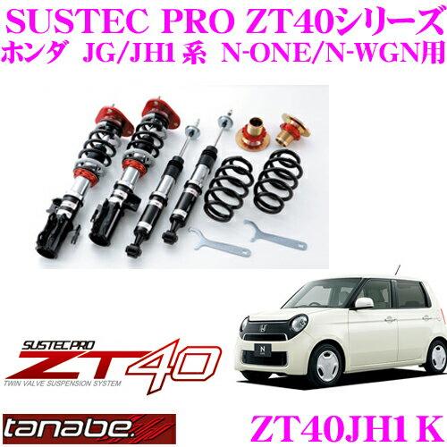 TANABE タナベ 車高調 ZT40JH1K ホンダ JG1系 N-ONE JH系 N-WGN用フルタップ式車高調整式サスペンションキット SUSTEC PRO ZT40 車検対応 ローダウン幅:F 0〜-60mm R -22〜-54mm