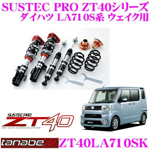 TANABE タナベ 車高調 ZT40LA710SK ダイハツ LA710S系 ウェイク用フルタップ式車高調整式サスペンションキット SUSTEC PRO ZT40 車検対応 ローダウン幅:F -7〜-62mm R -36〜-54mm
