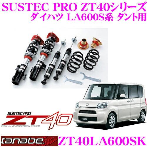 TANABE タナベ 車高調 ZT40LA600SK ダイハツ LA600S系 タント用フルタップ式車高調整式サスペンションキット SUSTEC PRO ZT40 車検対応 ローダウン幅:F 0〜-61mm R -22〜-60mm