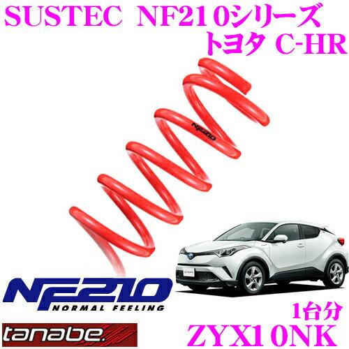 TANABE タナベ ローダウンサスペンション ZYX10NK トヨタ ZYX10 C-HR(H28.12〜)用用 SUSTEC NF210 F 20〜30mm R 30〜40mmダウン 車両1台分 車検対応