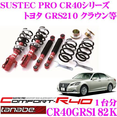 TANABE タナベ 車高調 CR40GRS182Kトヨタ GRS210 / GRS214 クラウン用など ロアシート調整式ネジ式車高調整式サスペンションキット サステックプロ CR40 KIT 車検対応 ローダウン幅:F -5〜-69mm R -4〜-55mm