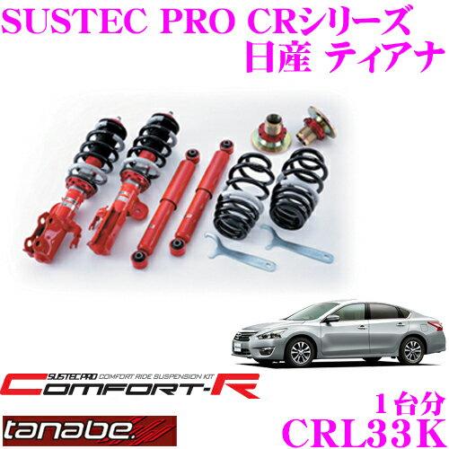 TANABE タナベ SUSTEC PRO CR CRL33K 日産 L33 ティアナ用ネジ式車高調整サスペンションキット 車検対応 ダウン量:F -54〜-5mm R -69〜-38mm