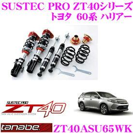 TANABE タナベ 車高調 ZT40ASU65WK トヨタ 60系 ハリアー用 フルタップ式車高調整式サスペンションキット SUSTEC PRO ZT40 車検対応 ローダウン幅:F 0〜-87mm R -23〜-70mm