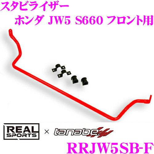 REAL SPORTS × tanabe リアルスポーツ タナベ スタビライザー RRJW5SB-F フロント ホンダ JW5 S660用