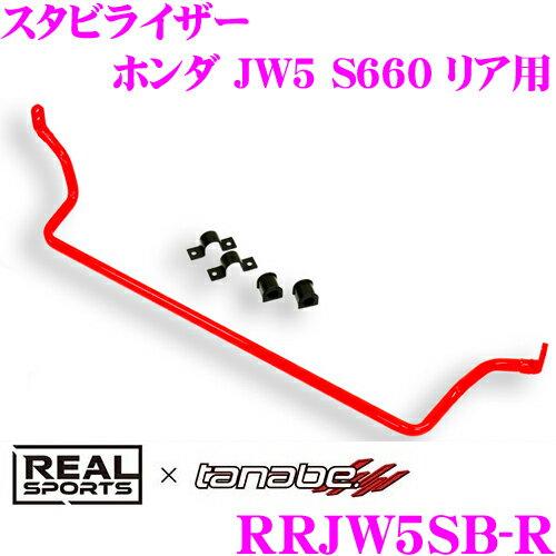 REAL SPORTS × tanabe リアルスポーツ タナベ スタビライザー RRJW5SB-R リア ホンダ JW5 S660用