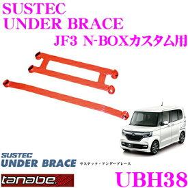 TANABE タナベ アンダーブレース UBH38ホンダ JF3 N-BOXカスタム用【ハイレスポンスなハンドリングを実現!】