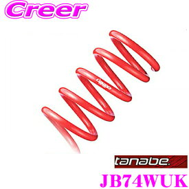 TANABE タナベ JB74WUK DEVIDE UP210 スプリング スズキ JB74W ジムニーシエラ用 アップ量:F 30〜40mm R 15〜25mm 一台分/車検対応