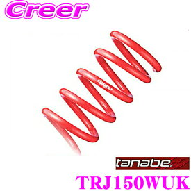TANABE タナベ TRJ150WUK DEVIDE UP210 スプリング トヨタ TRJ150W ランドクルーザープラド用 アップ量:F 25〜35mm R 15〜25mm 一台分/車検対応