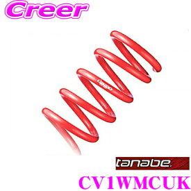 TANABE タナベ CV1WMCUK DEVIDE UP210 スプリング 三菱 CV1W デリカD:5用 アップ量:F 20〜30mm R 10〜20mm 一台分/車検対応
