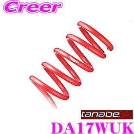 TANABE タナベ DA17WUKDEVIDE UP210 スプリングスズキ DA17W エブリィワゴン用アップ量:F 20〜30mm R 25〜35mm一台分/車検対応