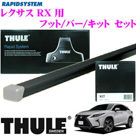 THULE スーリー レクサス RX 用 ルーフキャリア取付3点セット 【フット753&バー7123&キット4072セット】